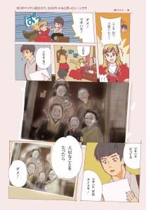漫画風01投稿用